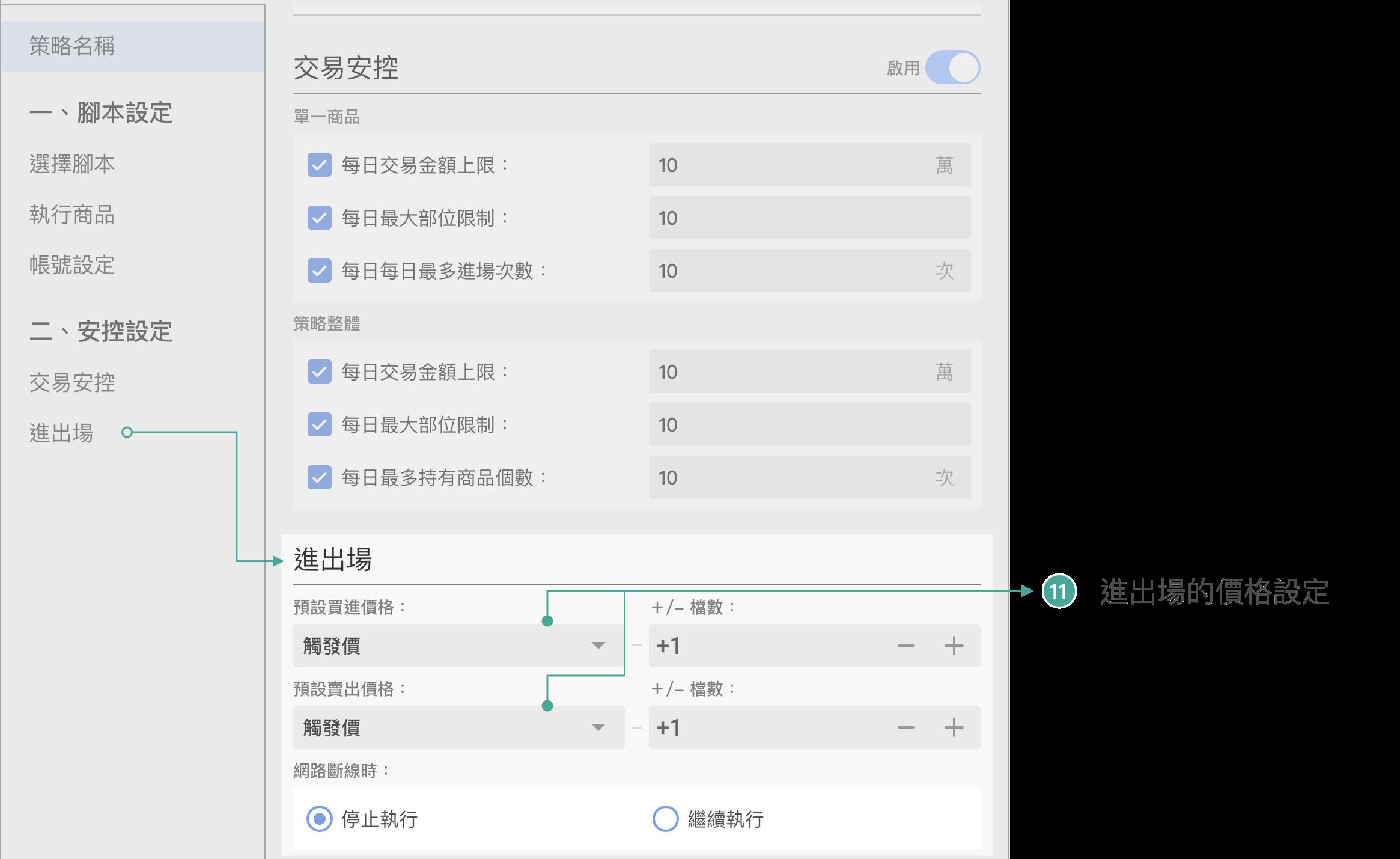 help_自動交易策略_05